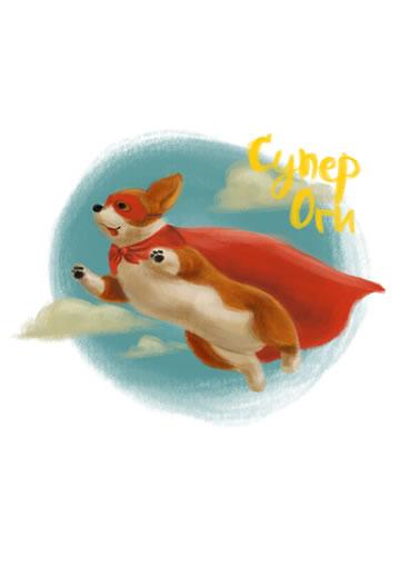 Летящото куче СуперОги - Летящото куче СуперОги