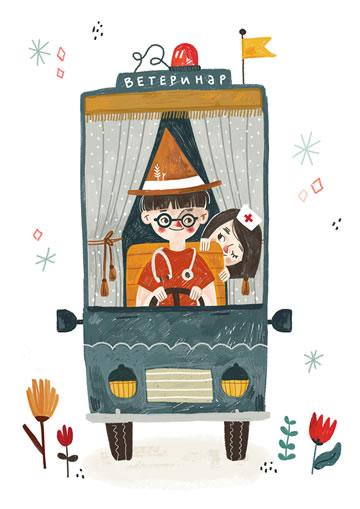 Пътуващият ветеринар-вълшебник - Пътуващият ветеринар-вълшебник