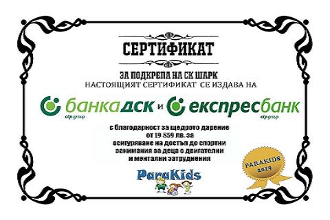 Банка ДСК и Експресбанк подкрепят проектите на ПараКидс
